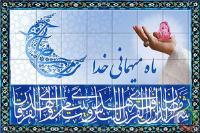 خدای تبارک و تعالی ملت ها را دعوت کرده است به ضیافة اللَّه با همه اسماء