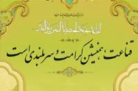 ره توشه ماه مبارک رمضان (19) / قناعت