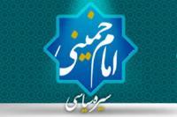 سیرۀ سیاسی امام خمینی(س)