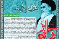 برنامه های 13 و 14 خرداد در حرم مطهر حضرت امام خمینی(س)