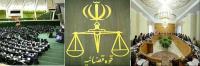 انتقاد امام از برخوردهای ناسالم و تاکید بر تفکیک قوا/ عمل افراد و ارگان ها به وظیفه قانونی و مداخله ننمودن در امور یکدیگر