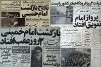 شجاعت و عزم راسخ امام برای بازگشت به ایران