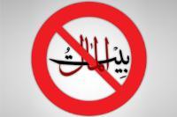 ره توشه ماه مبارک رمضان (21) / دقت در مصرف بیت المال