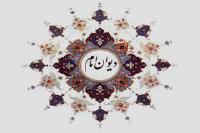 نیم نگاهی به وصف عشق در دیوان امام (س)