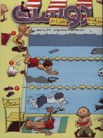 مجله کودک 89