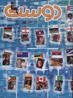 مجله کودک 104