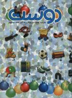 مجله کودک 108