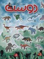 مجله کودک 112
