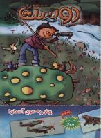 مجله کودک 129