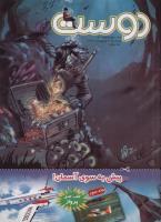 مجله کودک 130