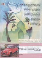 مجله کودک 134 صفحه 5
