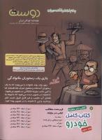 مجله کودک 134 صفحه 2