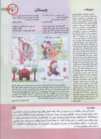 مجله کودک 134 صفحه 3