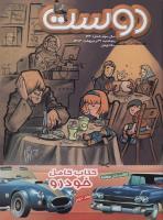 مجله کودک 134