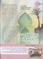 مجله کودک 134 صفحه 4