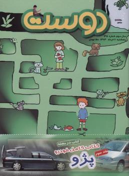 مجله کودک 135
