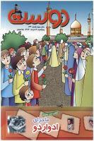 مجله کودک 136