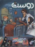 مجله کودک 147