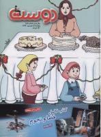 مجله کودک 148