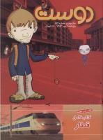 مجله کودک 153