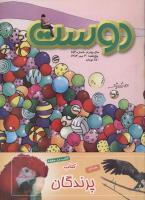 مجله کودک 156