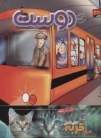 مجله کودک 161