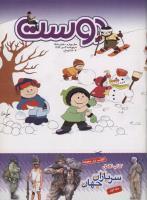 مجله کودک 165