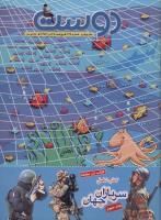 مجله کودک 168