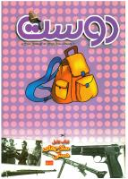 مجله کودک 208