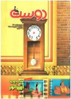 مجله کودک 231
