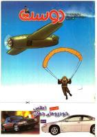 مجله کودک 251