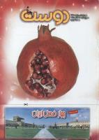 مجله کودک 263