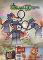 مجله کودک 264