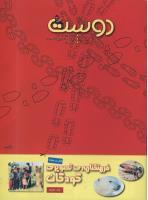 مجله کودک 283