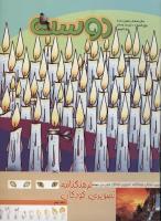 مجله کودک 286