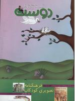 مجله کودک 290