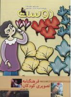 مجله کودک 294