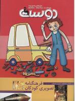 مجله کودک 295