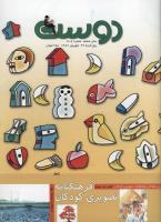 مجله کودک 302