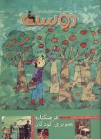 مجله کودک 307