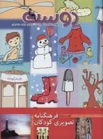 مجله کودک 308