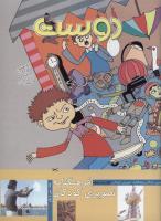 مجله کودک 309