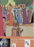 مجله کودک 312