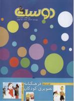 مجله کودک 314