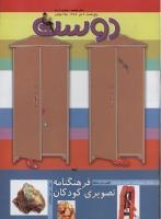 مجله کودک 316