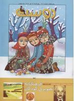 مجله کودک 317