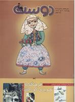 مجله کودک 318