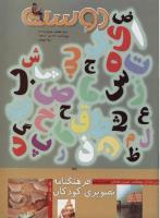 مجله کودک 319