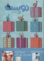 مجله کودک 321