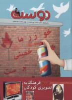 مجله کودک 322